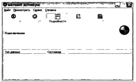 Внешний вид программы Microsoft ActiveSync