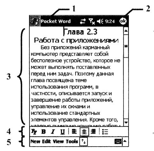Структура стандартного окна приложения