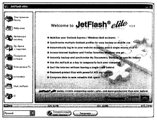 меню управления программой JetFlashelite