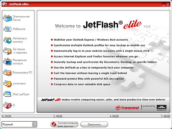 программа JetFlash® elite