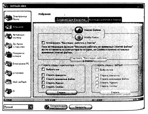 Важная вкладка окна Избранное — Бесследно работать в Internet