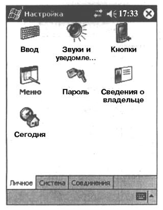 Установка Звуки и уведомления (Sounds and Notifications)