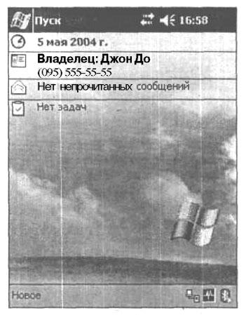 Элемент Календарь (Calendar) исчез с экрана