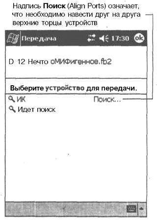 Карманный ПК ищет устройство, на которое будет передаваться файл