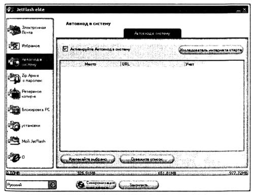 Начальное окно установки режима AutoLogin