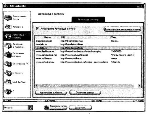 Список сайтов с запомненными логинами и паролями для автоматического входа без обычной процедуры регистрации