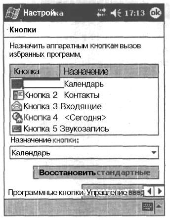На экране Кнопки показано, какие программы соответствуют программным кнопкам
