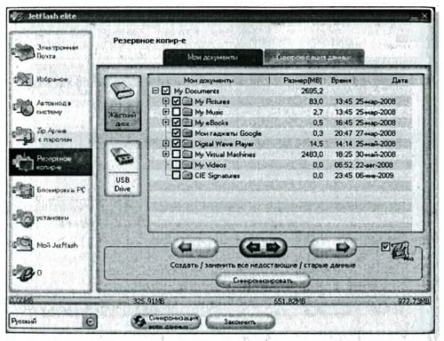 Резервное копирование данных: установка параметров резервирования