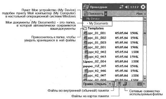 Программа Проводник предоставляет вам доступ к файлам