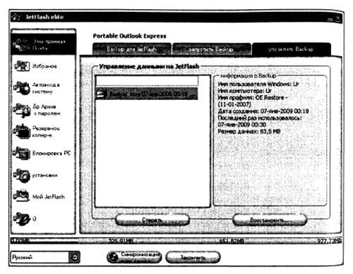 Получен Backup, измененный во время почтового обмена на гостевом ПК