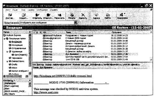 Исходное состояние папки Входящие почтового клиента Outlook Express на основном ПК