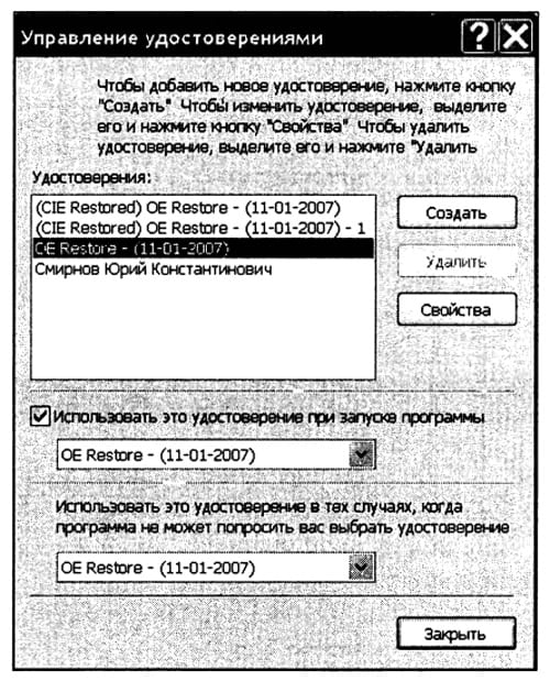 Диалоговое окно для управления почтовыми удостоверениями в почтовой программе Outlook Express 6