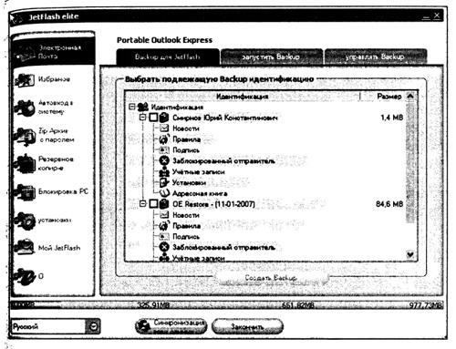 Восстановленное нормальное состояние почтовых удостоверений в программе JetFlash® elite