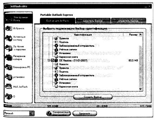 Окно для начала операций с электронной почтой