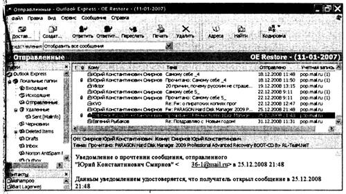 Исходное состояние папки Отправленные почтового клиента Outlook Express на основном ПК
