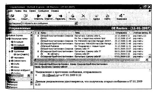 Папка Отправленные почтового клиента основного ПК