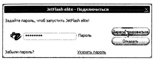 Запрос введенного пароля для открытия накопителя