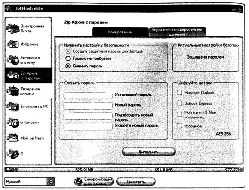 Окно для изменения пароля и состава шифруемых приложений