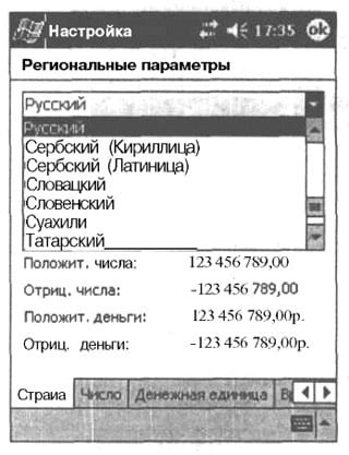 Экран Региональные параметры (Regional Settings)