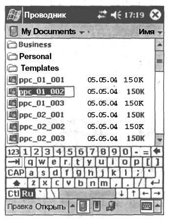 Вы можете воспользоваться стилусом, чтобы указать на имя файла, а затем переименовать его