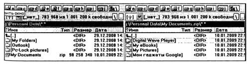 После резервирования в папке накопителя J:Personal Data появился сжатый файл My Documents.zip