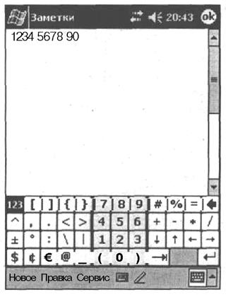 Цифровая клавиатура