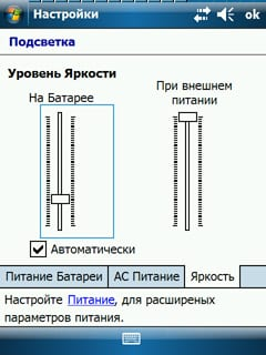 Вкладка установки параметров яркости