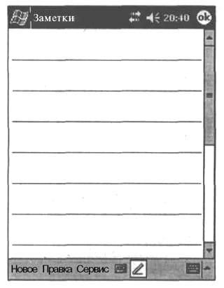 Новый документ в программе Заметки