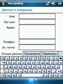 Вкладка Owner Information