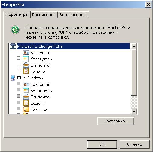 Окно опций программы Microsoft ActiveSync