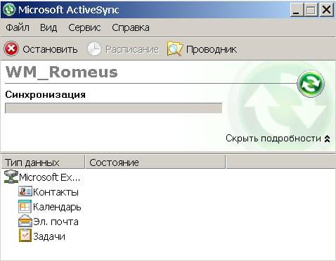 Программа ActiveSync в действии