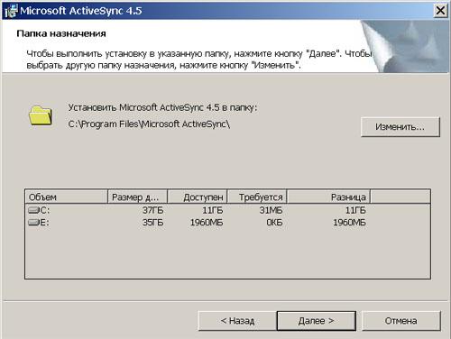 Выбор места установки ActiveSync