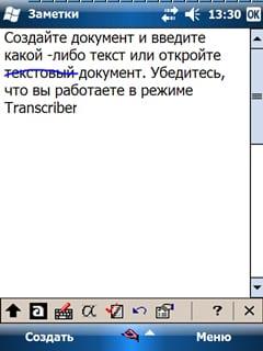 В режиме Transcriber проведите черту по фразе, чтобы выделить ее
