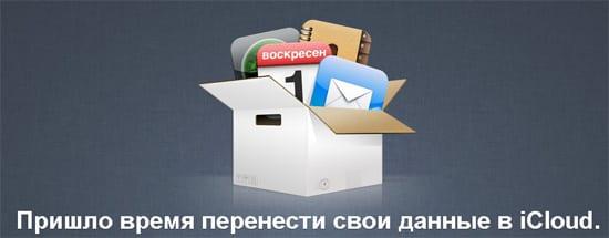 сервис MobileMe