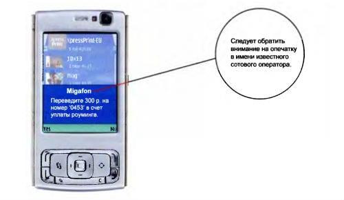 Поддельное Flash SMS якобы от известного сотового оператора