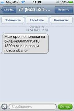 SMS-сообщение с просьбой перевести деньги