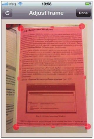 Задание границ сканируемого документа