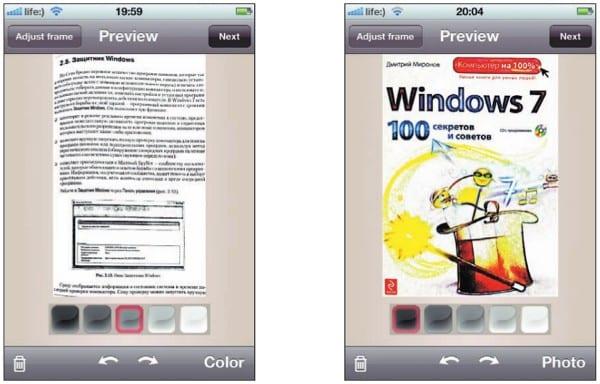 Настройка обработки конечного изображения в черно-белом (слева) и цветном (справа) режимах