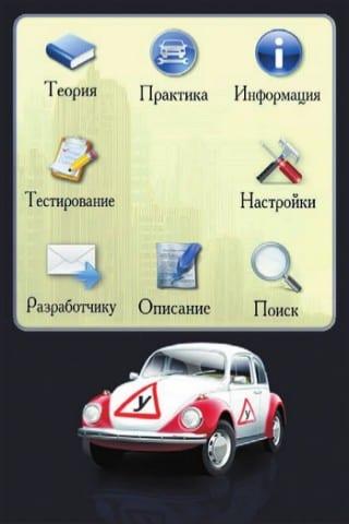 Главное меню приложения ПДД России