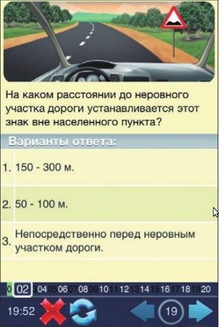 Имитация сдачи экзамена в ГИБДД