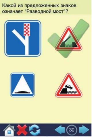Проверка знаний дорожных знаков