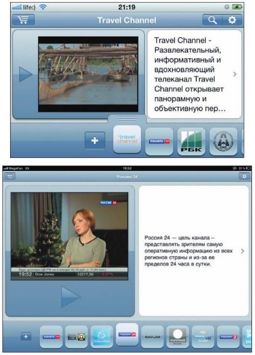 Выбор канала для просмотра из ленты каналов на экране iPhon (сверху) и iPad (снизу)