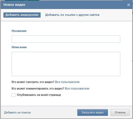 Закачивание видеофайлов ВКонтакте