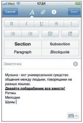 Текстовый редактор заметок
