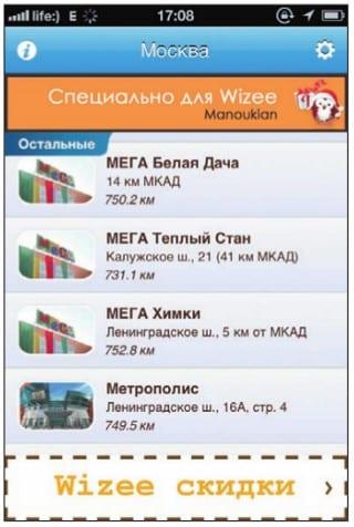 Торговые центры Москвы в «Wizee Шопинг»