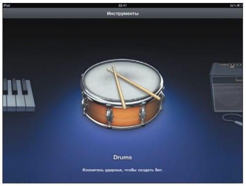 Выбор ударных в длинном списке музыкальных инструментов на экране iPad
