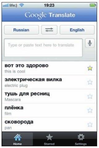 Переводчик от Google с историей запросов, доступной без подключения к Интернету