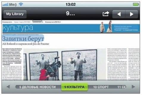 Чтение газеты на экране iPhone