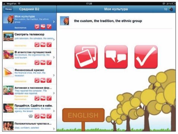 Выбор курса на экране iPad
