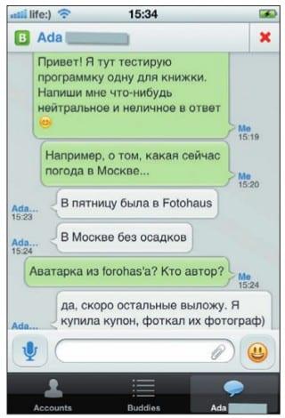 Переписка с пользователем из сети «ВКонтакте»